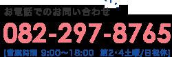 お電話でのお問い合わせ082-297-8765[営業時間 9:00~18:00  第2・4土曜/日祝休]