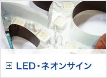 LED・ネオンサイン