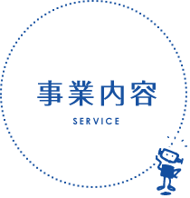 事業内容SERVICE